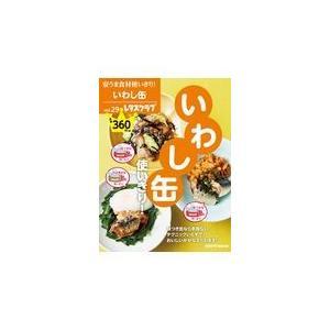 出版社名:KADOKAWA シリーズ名:レタスクラブMOOK 安うま食材使いきり! vol.29 発...