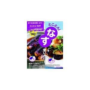 出版社名:KADOKAWA シリーズ名:レタスクラブMOOK 安うま食材使いきり! vol.28 発...