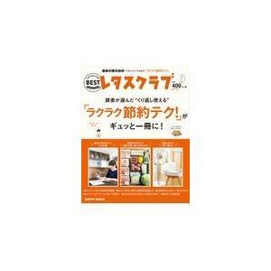 出版社名:KADOKAWA シリーズ名:レタスクラブMOOK くり返し使えるベストシリーズ vol....