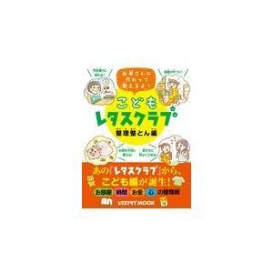 出版社名:KADOKAWA シリーズ名:レタスクラブムック 発行年月:2019年07月 キーワード:...