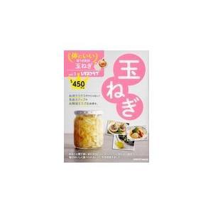 出版社名:KADOKAWA シリーズ名:レタスクラブMOOK 体にいい安うま食材 vol.1 発行年...
