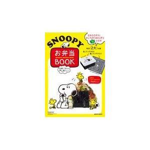 お昼ごはんが待ち遠しいSNOOPYお弁当BOOK/Tesshi(@tm