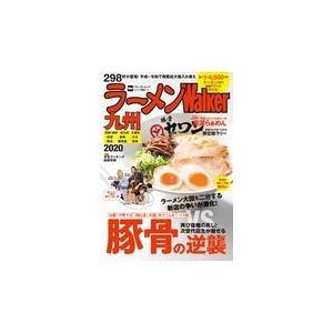 出版社名:KADOKAWA シリーズ名:ウォーカームック 発行年月:2019年09月 キーワード:ラ...