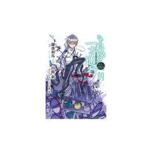 出版社名:KADOKAWA 著者名:鎌池和馬、山路新、はいむらきよたか シリーズ名:電撃コミックスN...