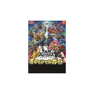 大乱闘スマッシュブラザーズSPECIALオフィシャルガイド/電撃ゲーム書籍編集部