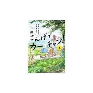 出版社名:KADOKAWA 著者名:川 発行年月:2018年12月 キーワード:コンゲ デ カーチャ...