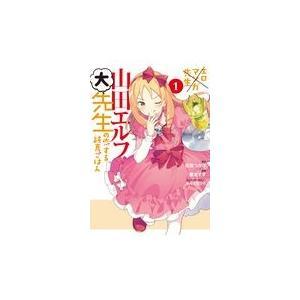 出版社名:KADOKAWA 著者名:伏見つかさ、優木すず、かんざきひろ シリーズ名:電撃コミックスN...