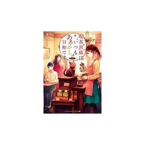 出版社名:KADOKAWA 著者名:浅月そら シリーズ名:メディアワークス文庫 発行年月:2019年...