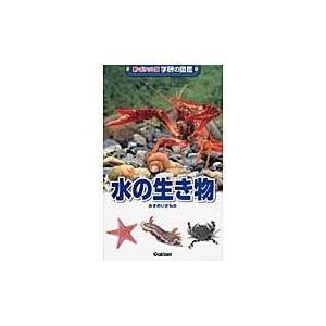 水の生き物/奥谷喬司|honyaclubbook