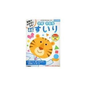 かず かたち すいり/日本数学検定協会 honyaclubbook
