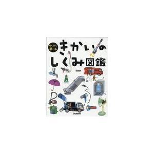 きかいのしくみ図鑑/小峯龍男