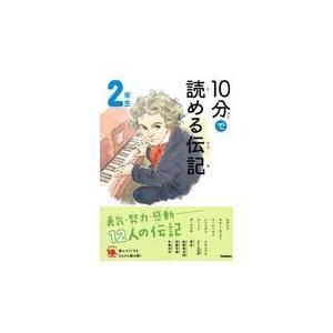 10分で読める伝記 2年生 増補改訂版/塩谷京子