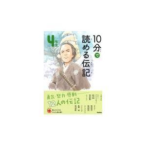 10分で読める伝記 4年生 増補改訂版/塩谷京子