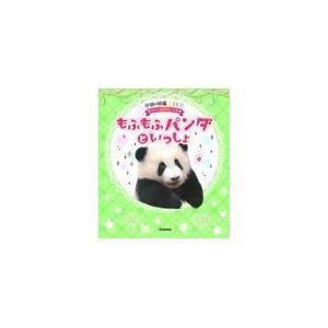 もふもふパンダといっしょ/今泉忠明|Honya Club.com PayPayモール店