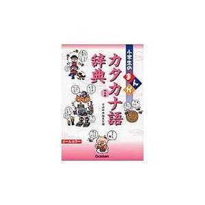 小学生のまんがカタカナ語辞典/学研教育出版