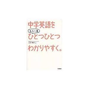 中学英語をもう一度ひとつひとつわかりやすく。/学研教育出版