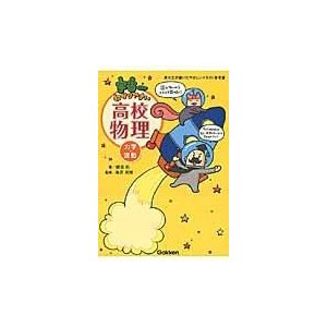 宇宙一わかりやすい高校物理(力学・波動)/鯉沼拓|Honya Club.com PayPayモール店
