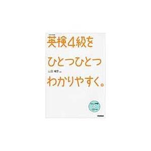 英検4級をひとつひとつわかりやすく。/学研教育出版|honyaclubbook