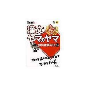 漢文ヤマのヤマ パワーアップ版/三羽邦美