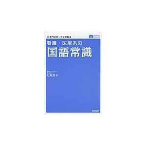看護・医療系の国語常識 〔新旧両課程対応版〕/石関直子