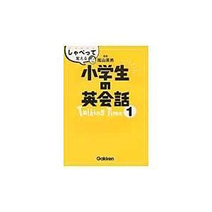 しゃべって覚える小学生の英会話Talking Time 1/学研教育出版|honyaclubbook