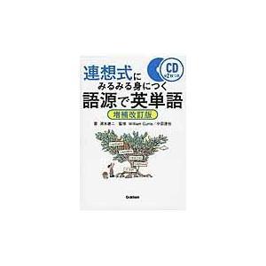連想式にみるみる身につく語源で英単語 増補改訂版/清水建二|honyaclubbook
