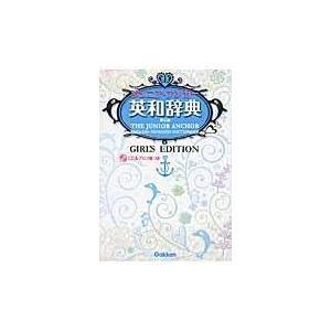 出版社名:学研プラス 著者名:羽鳥博愛、永田博人 発行年月:2016年12月 版:第6版 ガールズエ...