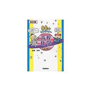 出版社名:学研プラス 著者名:船登惟希 発行年月:2016年04月 版:改訂版 キーワード:ウチュウ...