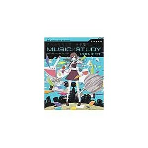 出版社名:学研プラス 著者名:学研プラス シリーズ名:MUSIC STUDY PROJECT 発行年...