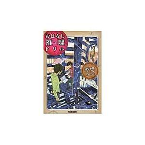 出版社名:学研プラス 著者名:山本省三(児童文学)、学研プラス 発行年月:2016年11月 キーワー...