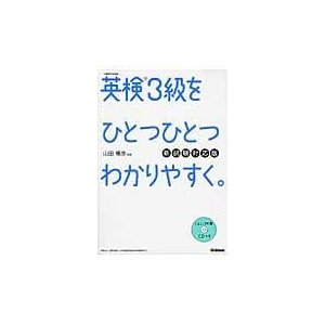 英検3級をひとつひとつわかりやすく。 新試験対応版/山田暢彦