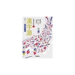 漢字源 改訂第六版/藤堂明保