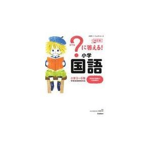 出版社名:学研プラス 著者名:学研プラス、高濱正伸 シリーズ名:小学パーフェクトコース 発行年月:2...