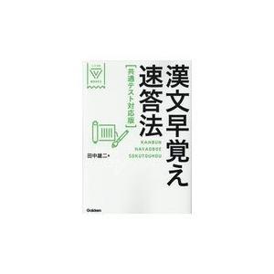 漢文早覚え速答法共通テスト対応版/田中雄二