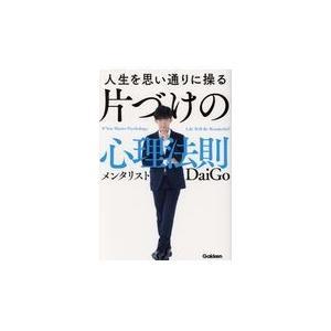 出版社名:学研プラス 著者名:メンタリストDaiGo 発行年月:2017年12月 キーワード:ジンセ...