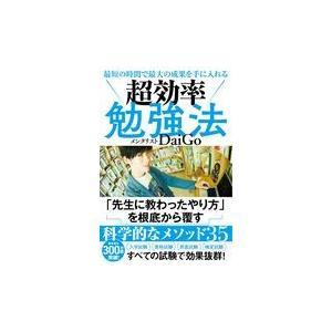 出版社名:学研プラス 著者名:メンタリストDaiGo 発行年月:2019年03月 キーワード:サイタ...