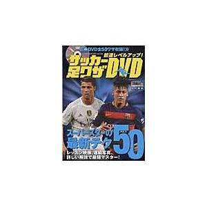 サッカー足ワザDVD/菊原志郎|honyaclubbook