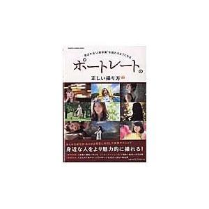 出版社名:学研プラス シリーズ名:GAKKEN CAMERA MOOK 発行年月:2016年03月 ...