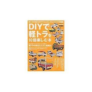 DIYで軽トラを10倍楽しむ本|honyaclubbook