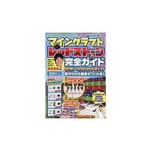 マインクラフトレッドストーン完全ガイド/赤石先生の関連商品5