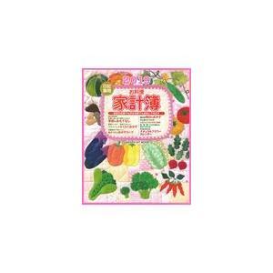 日記兼用お料理家計簿 2019|honyaclubbook