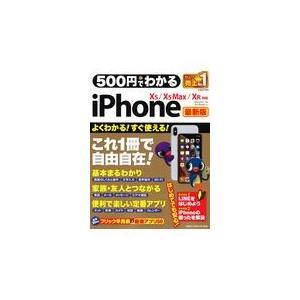 500円でわかるiPhone最新版/学研プラス