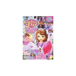 出版社名:学研プラス 著者名:ソフィアといっしょブック編集部 シリーズ名:Gakken Disney...
