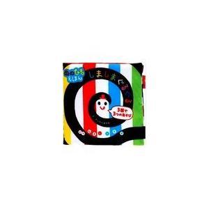 出版社名:学研教育出版、学研プラス 著者名:柏原晃夫 シリーズ名:[バラエティ] 発行年月:2013...