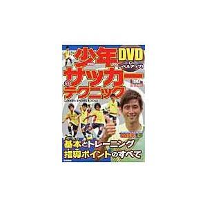 少年サッカーのテクニック/福西崇史