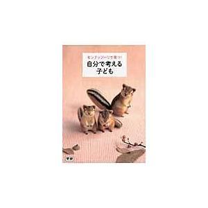 出版社名:学研教育出版、学研プラス 著者名:松浦公紀 発行年月:2013年10月 キーワード:モンテ...