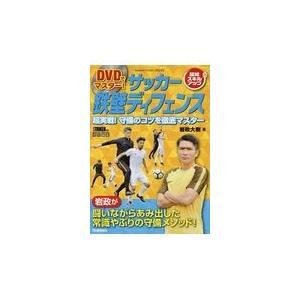 出版社名:学研プラス 著者名:岩政大樹 シリーズ名:GAKKEN SPORTS BOOKS STRI...