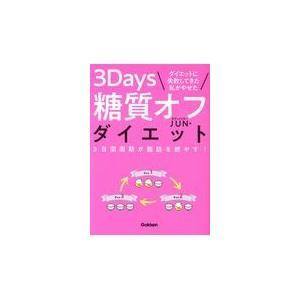 ダイエットに失敗してきた私がやせた3Days糖質オフダイエット/ボディメイカーJUN honyaclubbook