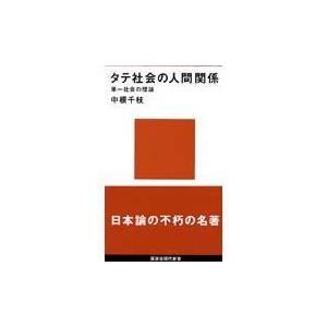 タテ社会の人間関係/中根千枝|honyaclubbook