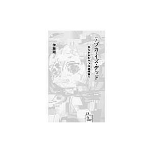 出版社名:星海社、講談社 著者名:伊藤剛 シリーズ名:星海社新書 発行年月:2014年09月 キーワ...
